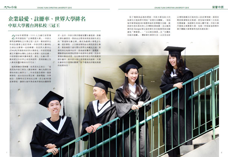 企業最愛、註冊率、世界大學排名 中原大學獲台灣私校三冠王