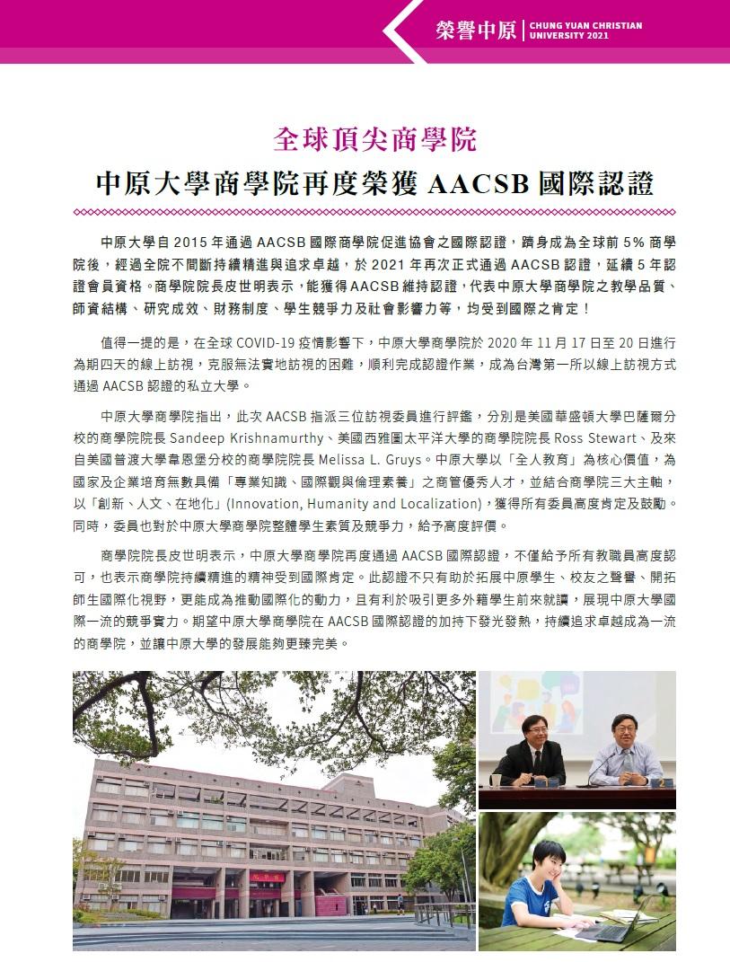 全球頂尖商學院 中原大學商學院再度榮獲AACSB 國際認證
