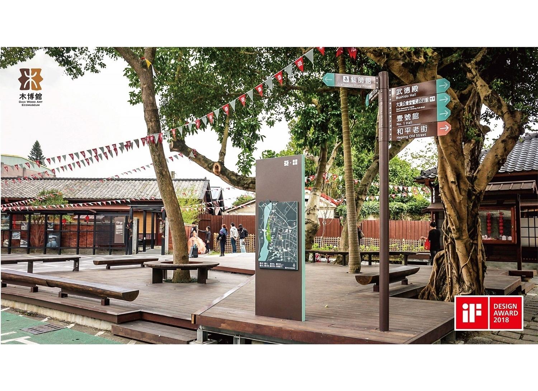 中原大學文創中心以「大溪木藝館品牌設計」榮獲德國iF設計大獎 將在地文化躍升國際
