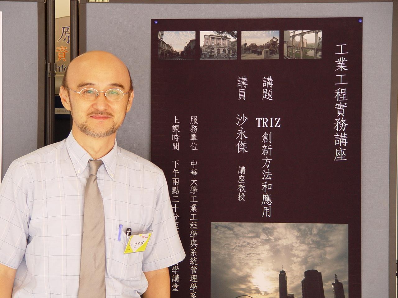 工業系沙永傑校友 榮獲第一屆國家創新科技獎