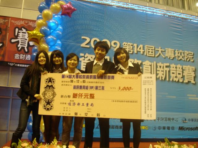 中原資管表現出色 「大專院校資訊服務創新競賽」榮獲第三名與佳作