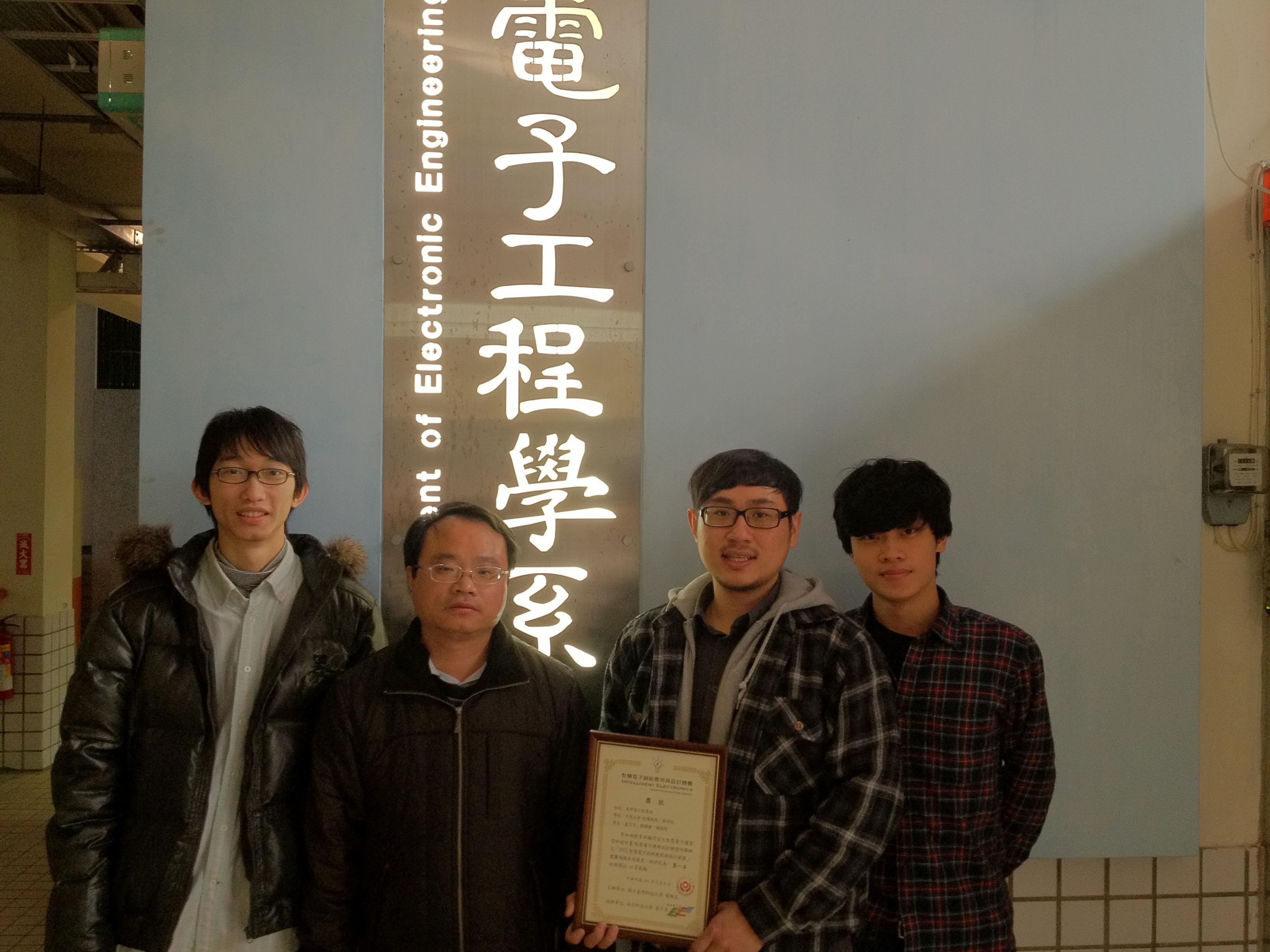 電子系師生榮獲智慧電子創新應用與設計競賽第一名!