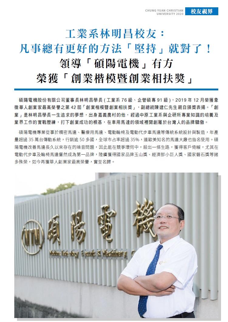 工業系林明昌校友:凡事總有更好的方法 「堅持」就對了!領導「碩陽電機」有方 榮獲「創業楷模暨創業相扶