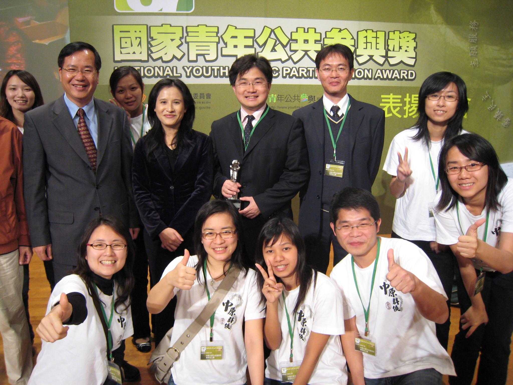 中原資管系青年志工團榮獲「國家青年公共參與獎」國際參與第一名