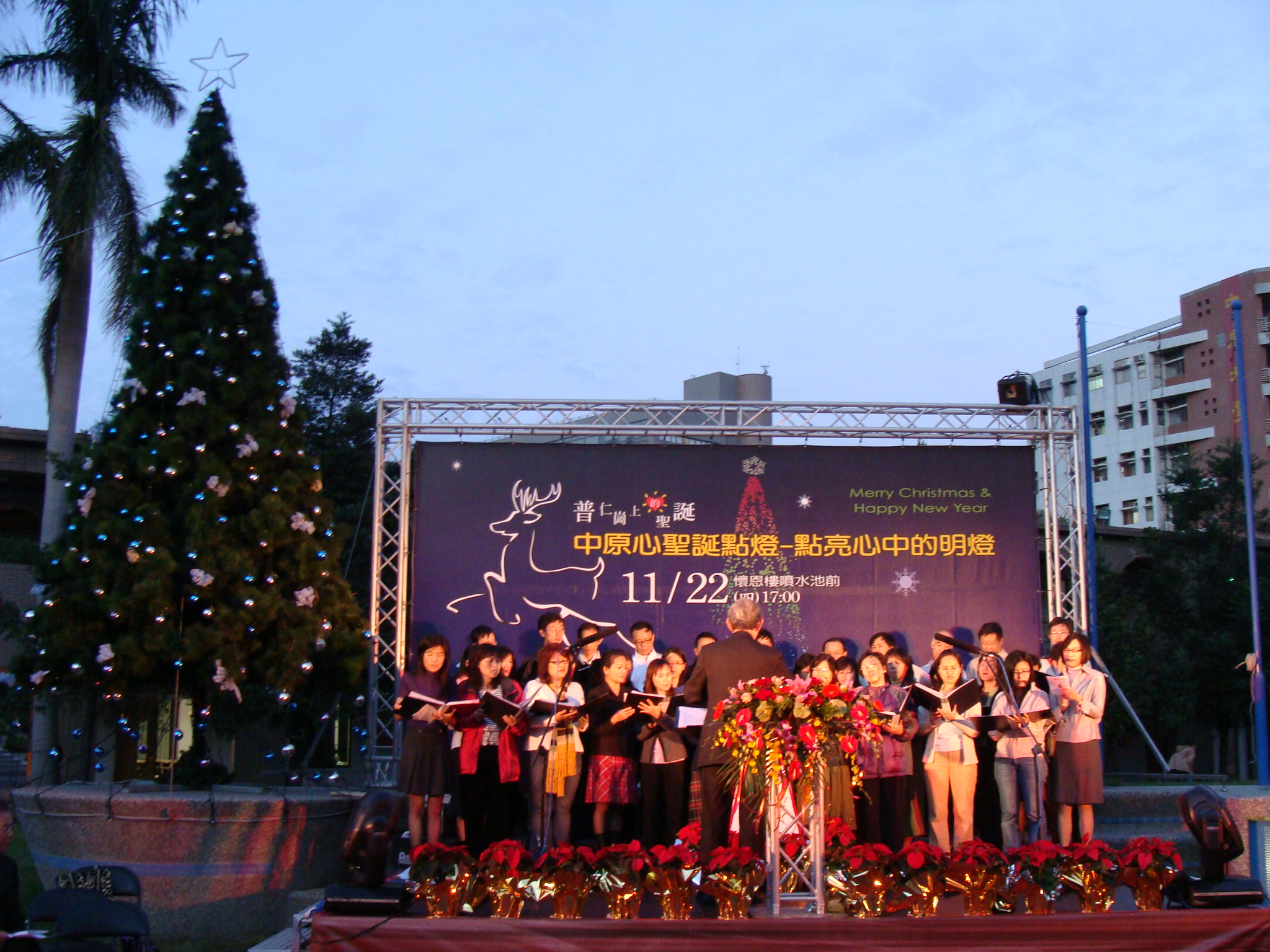 聖誕點燈 為中原大學聖誕節系列活動揭幕