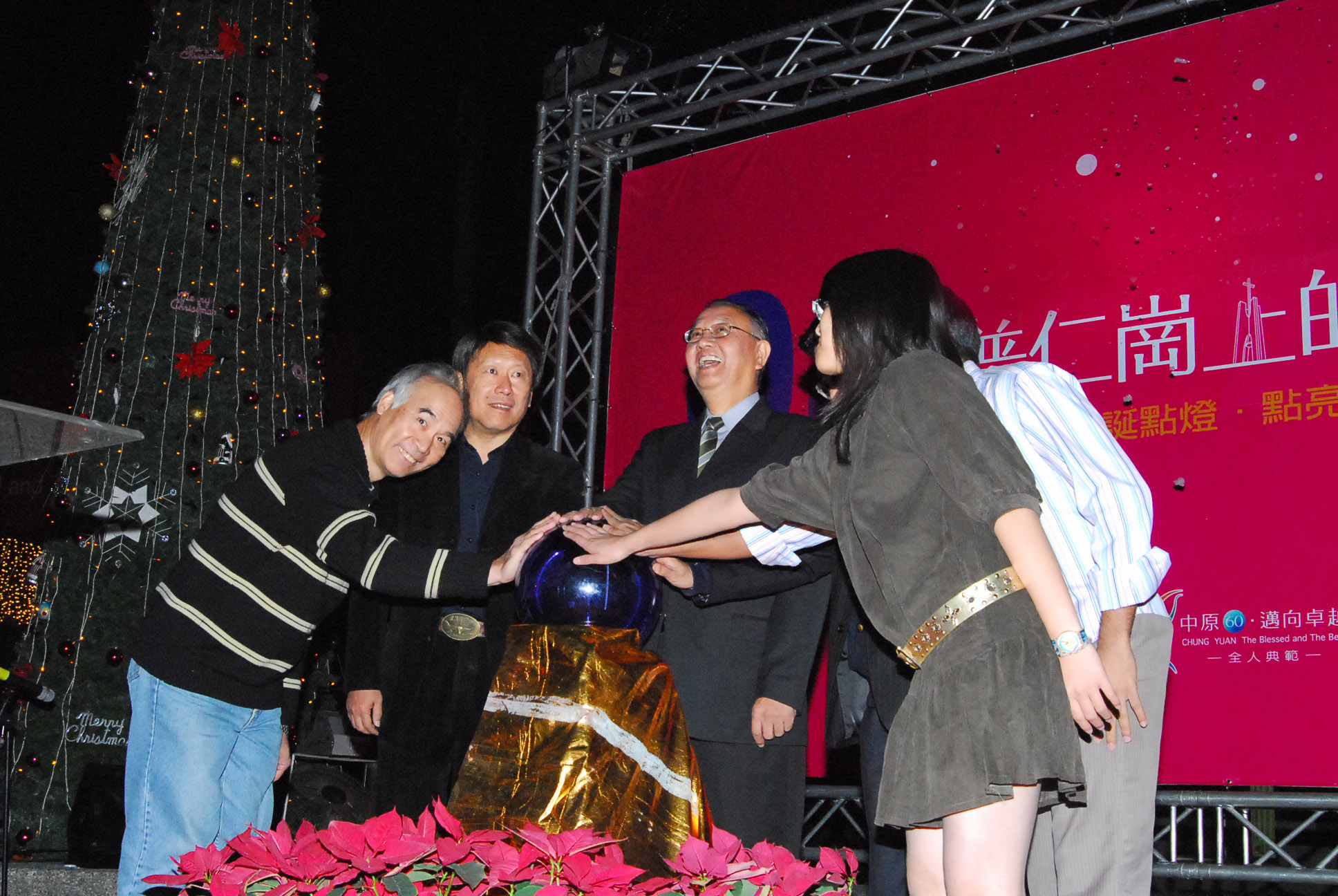 中原大學點燃聖誕燈光 揭開聖誕節系列活動