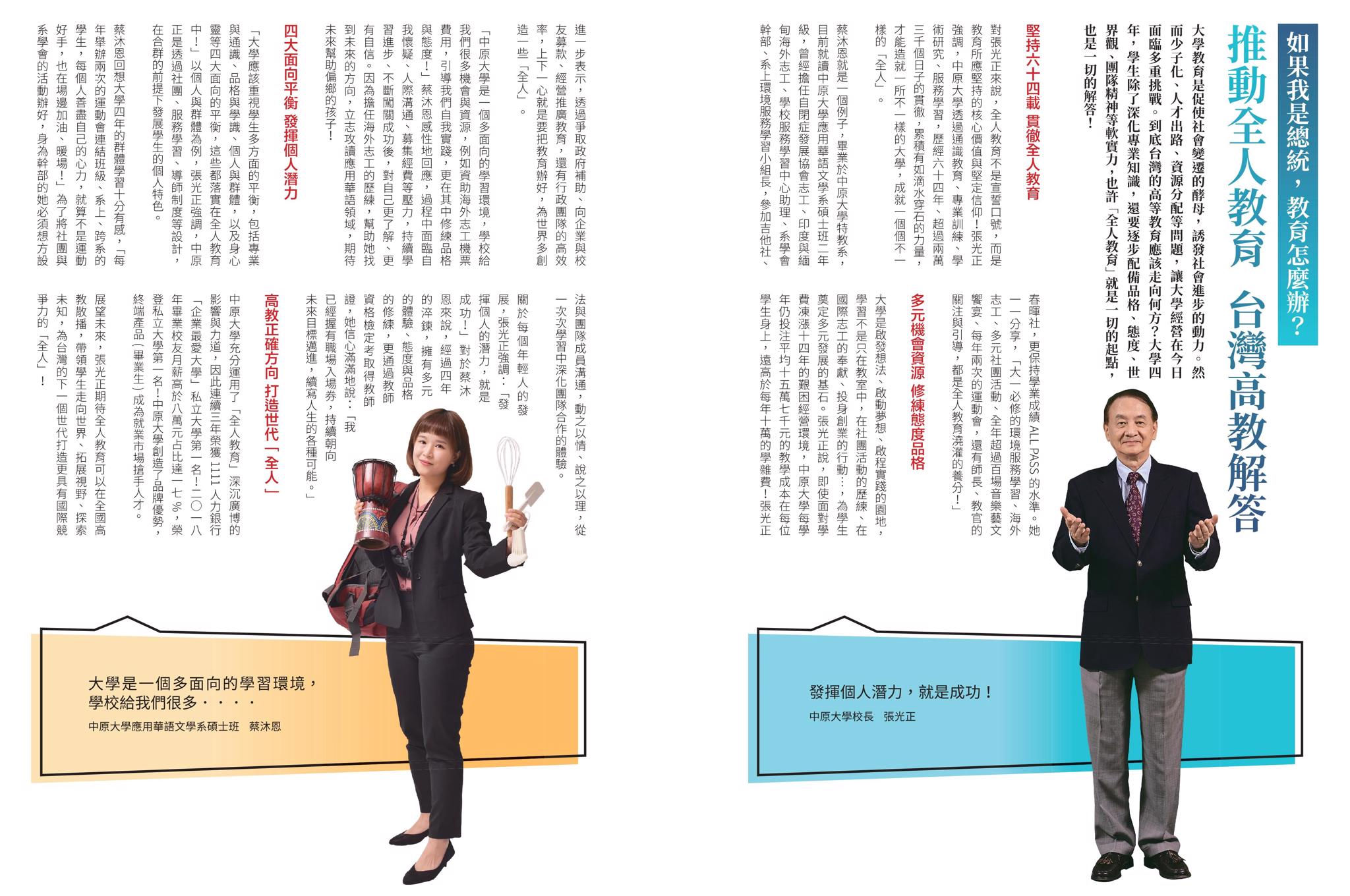 《天下雜誌686期》推動全人教育  台灣高教解答