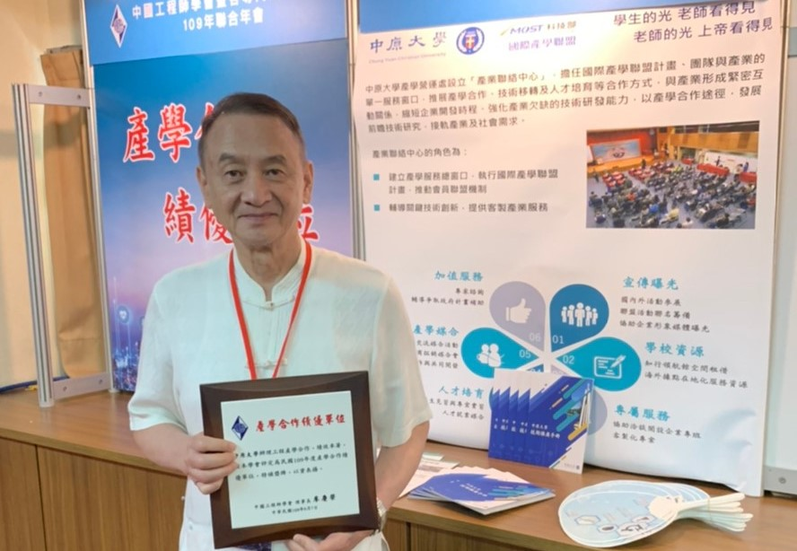 中原大學連續六度榮獲「產學合作績優單位」獎 打破公私立大學紀錄!