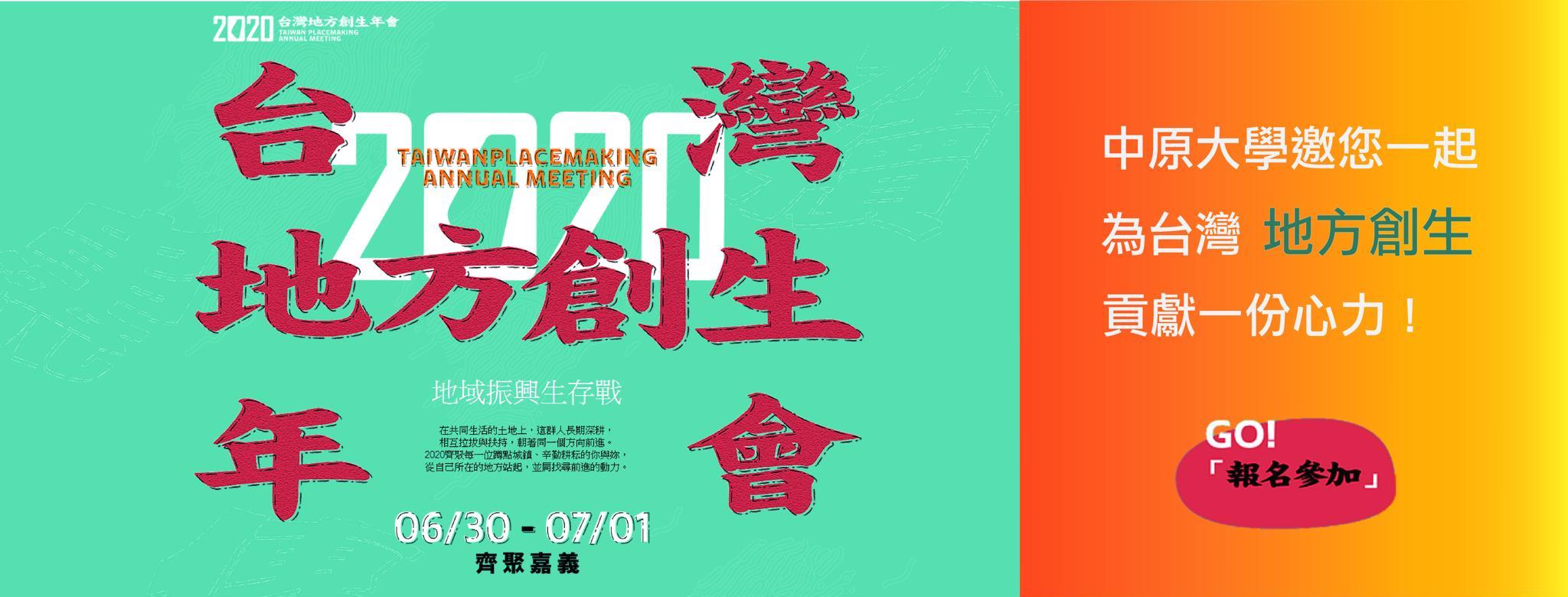 2020台灣地方創生年會 - 地域振興生存戰