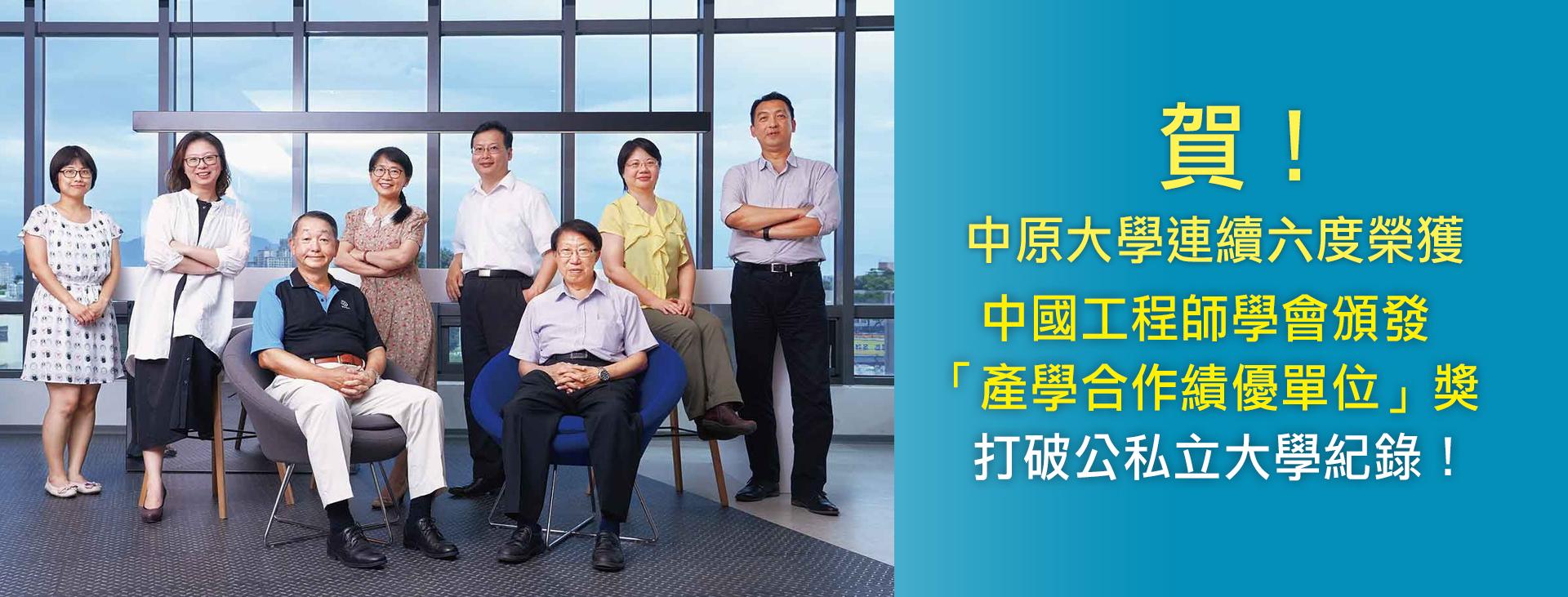 賀!中原大學連續六度榮獲中國工程師學會頒發「產學合作績優單位」獎 打破公私立大學紀錄!