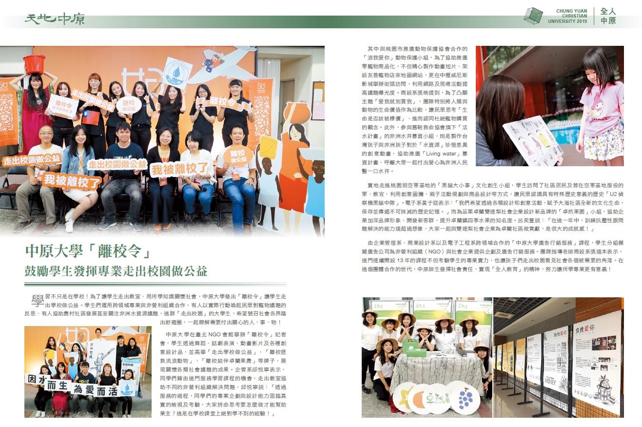 中原大學「離校令」 鼓勵學生發揮專業走出校園做公益