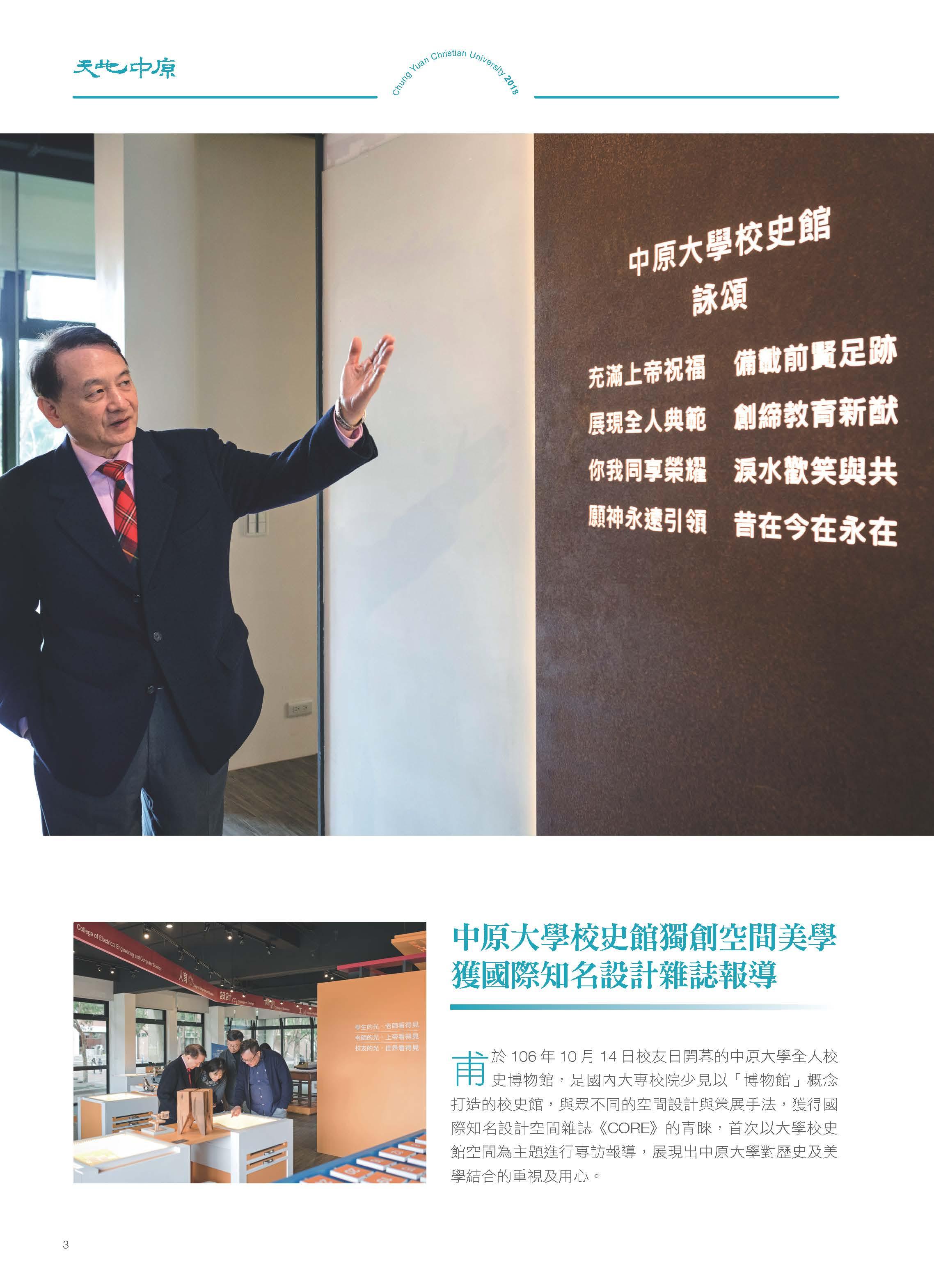 中原大學校史館獨創空間美學    獲國際知名設計雜誌報導