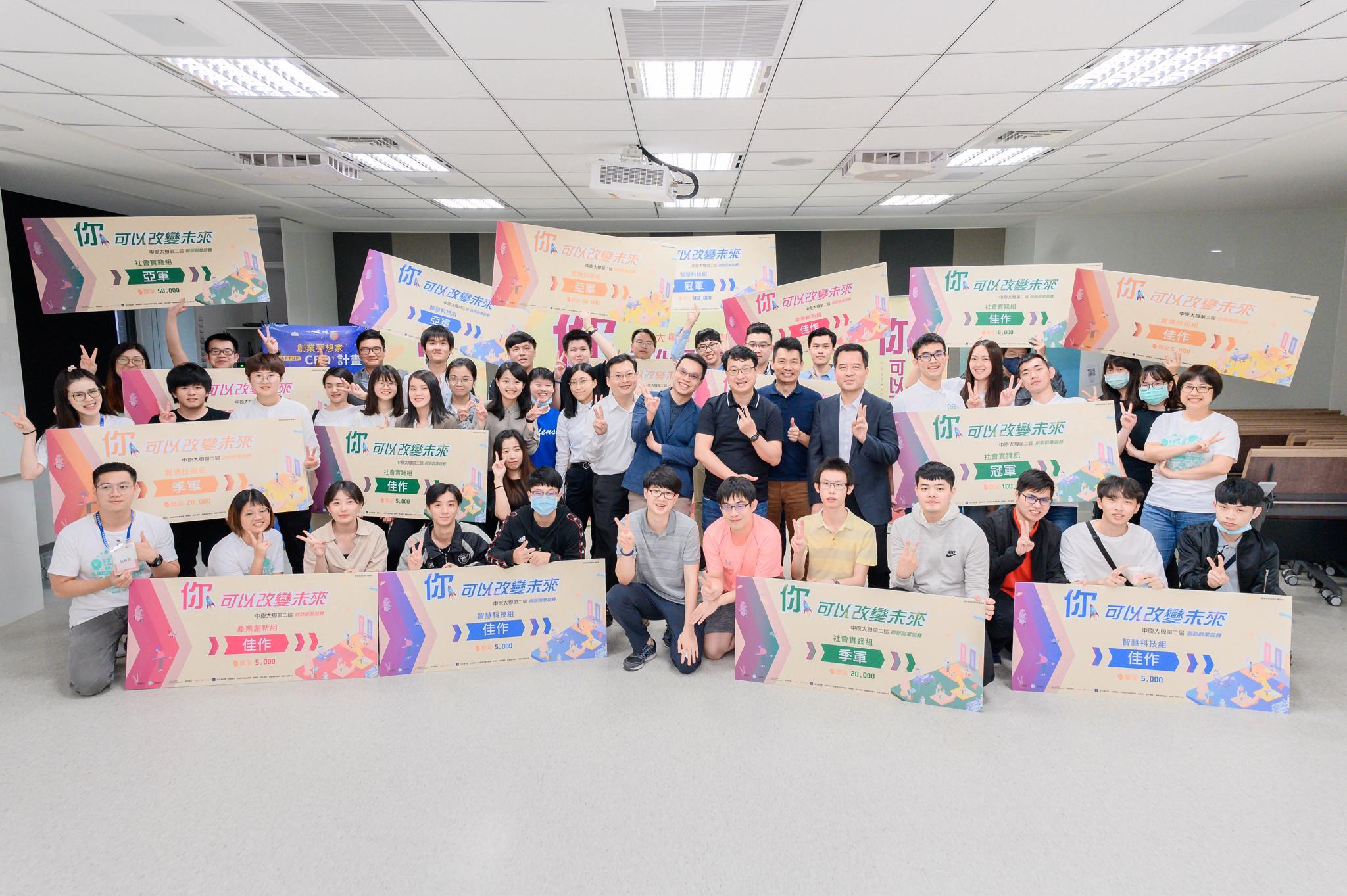 中原大學陪你創業圓夢 創新創業競賽帶你改變未來
