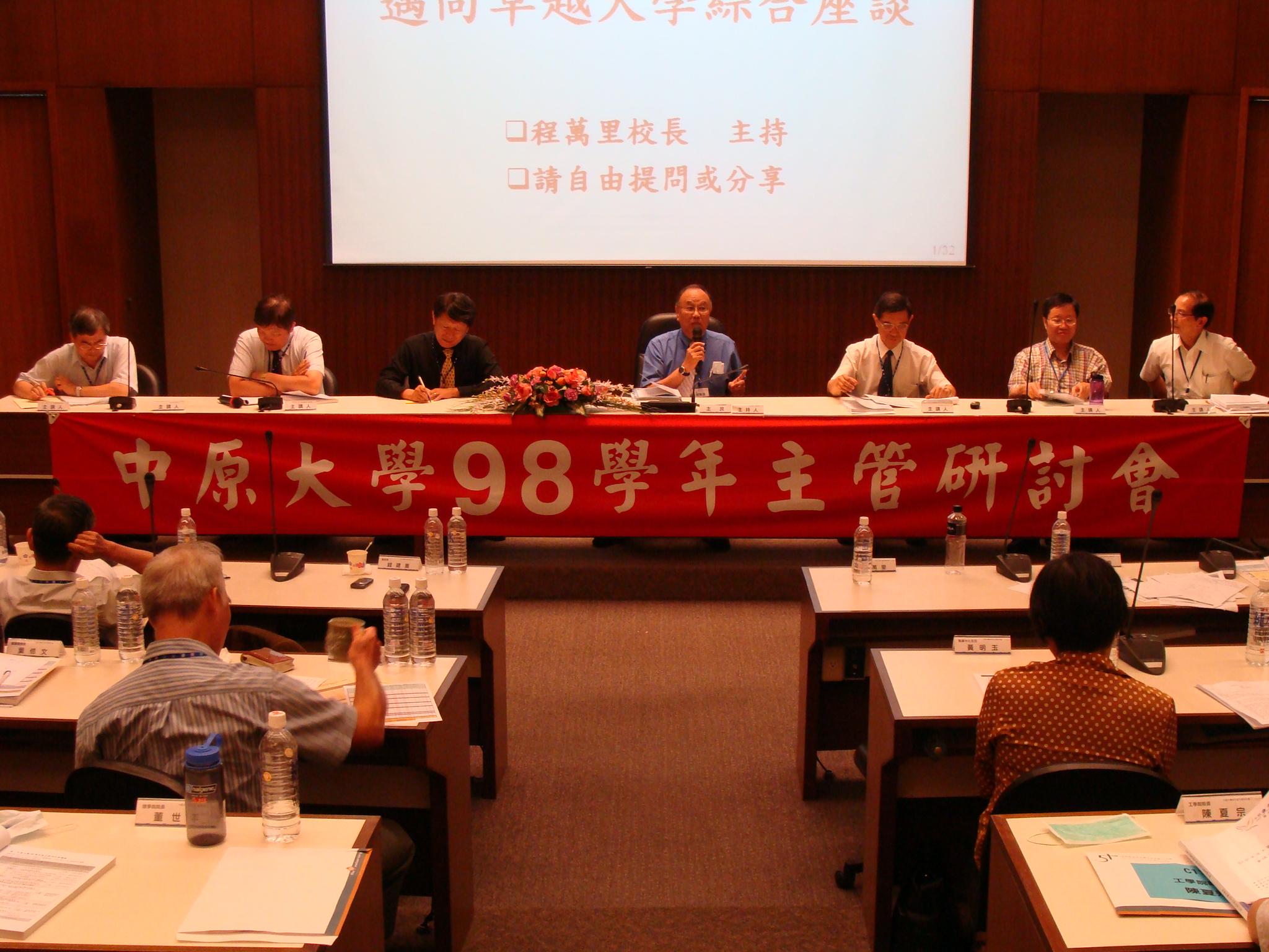 98學年度主管研討會-推動永續發展 邁向優質卓越大學