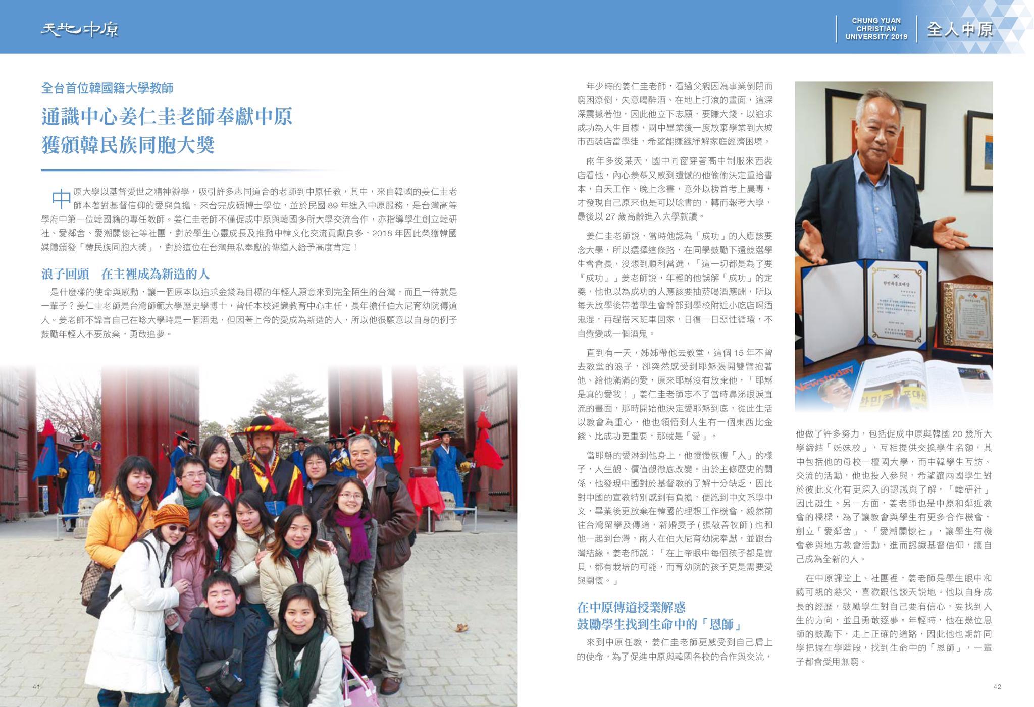 通識中心姜仁圭老師奉獻中原   獲頒韓民族大獎