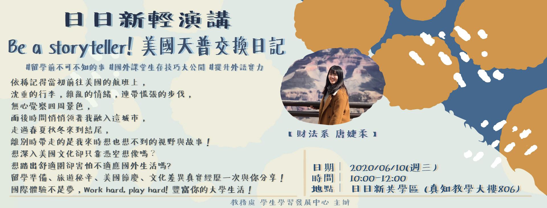日日新輕演講|06/10 Be a storyteller! 美國天普交換日記