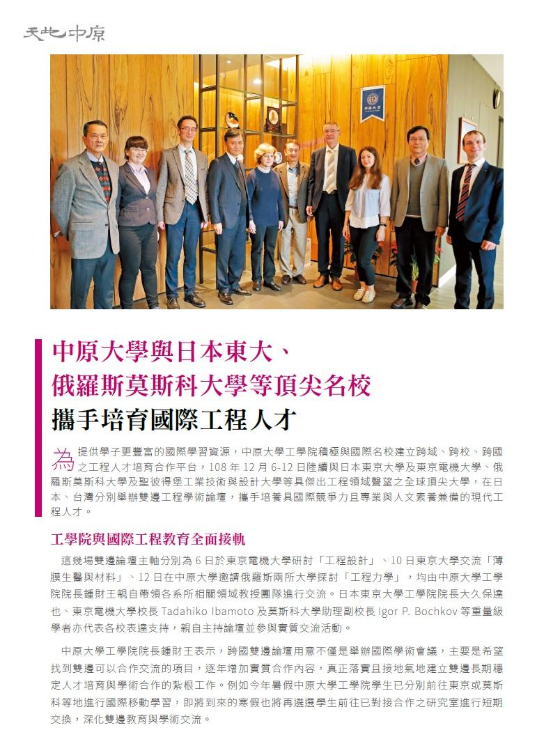 中原大學與日本東大、俄羅斯莫斯科大學等頂尖名校攜手培育國際工程人才