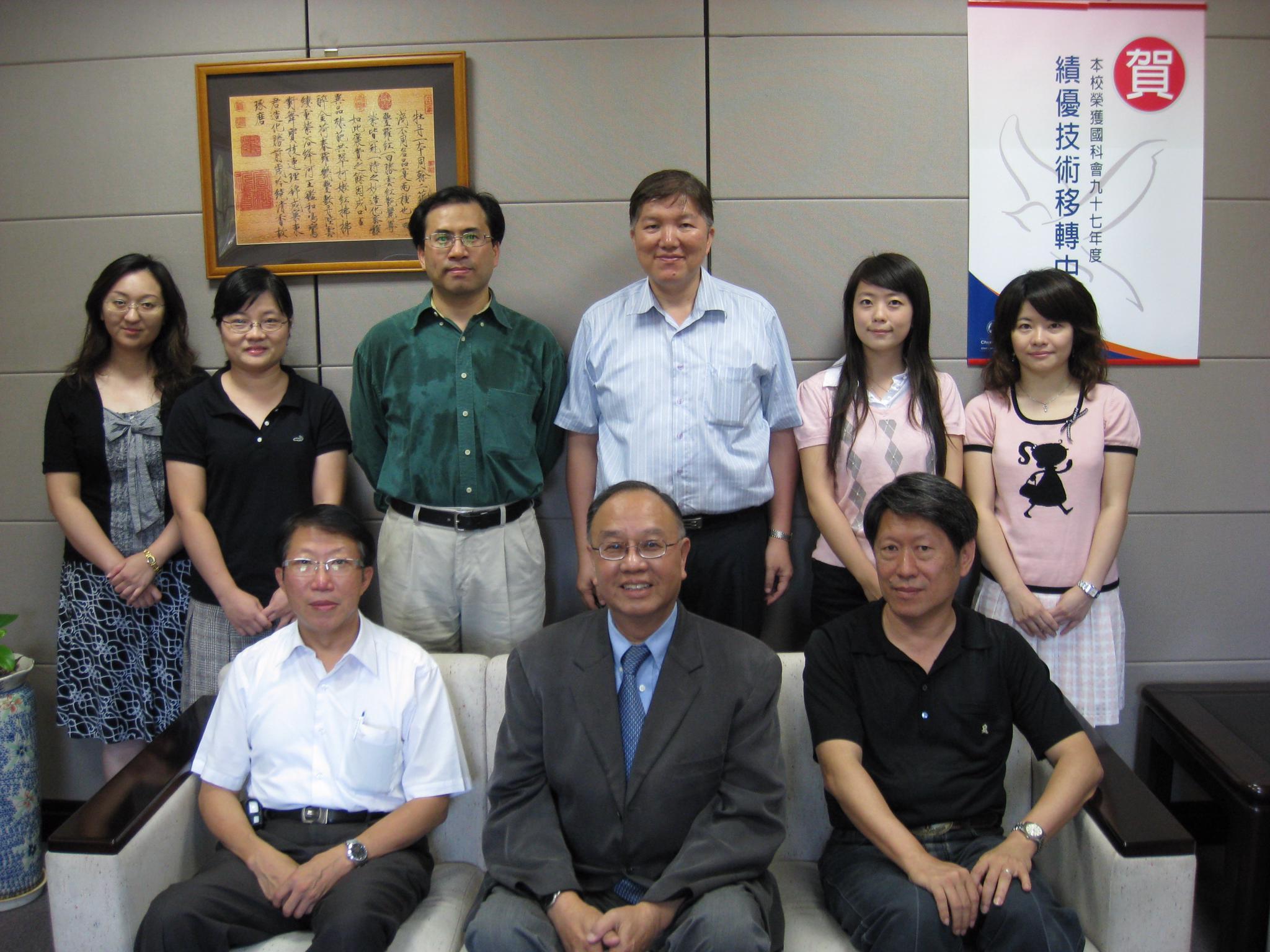 中原大學榮獲國科會97年度績優技術移轉中心