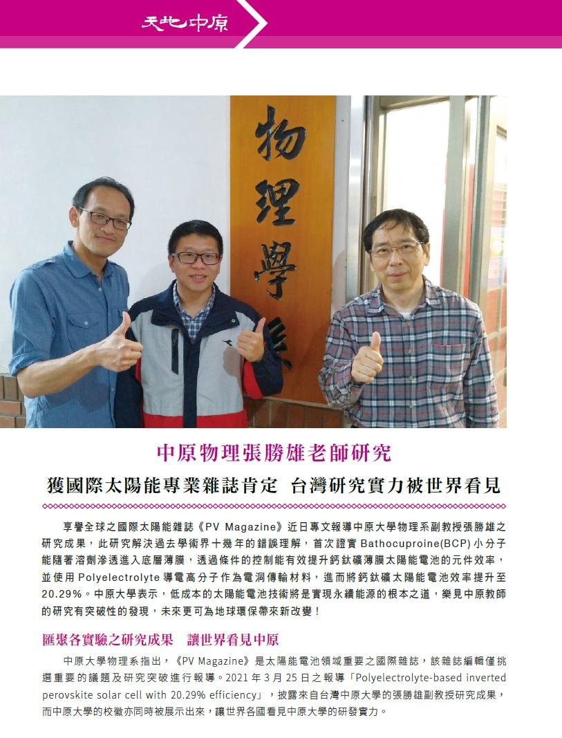 中原物理張勝雄老師研究獲國際太陽能專業雜誌肯定 台灣研究實力被世界看見