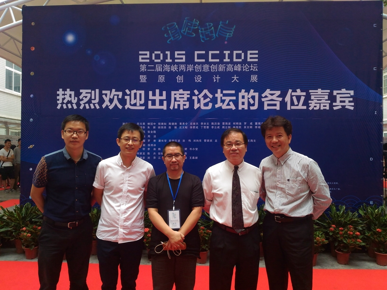 設計學院黃承令院長、藝術中心陳歷渝主任 獲聘兩岸創意導師