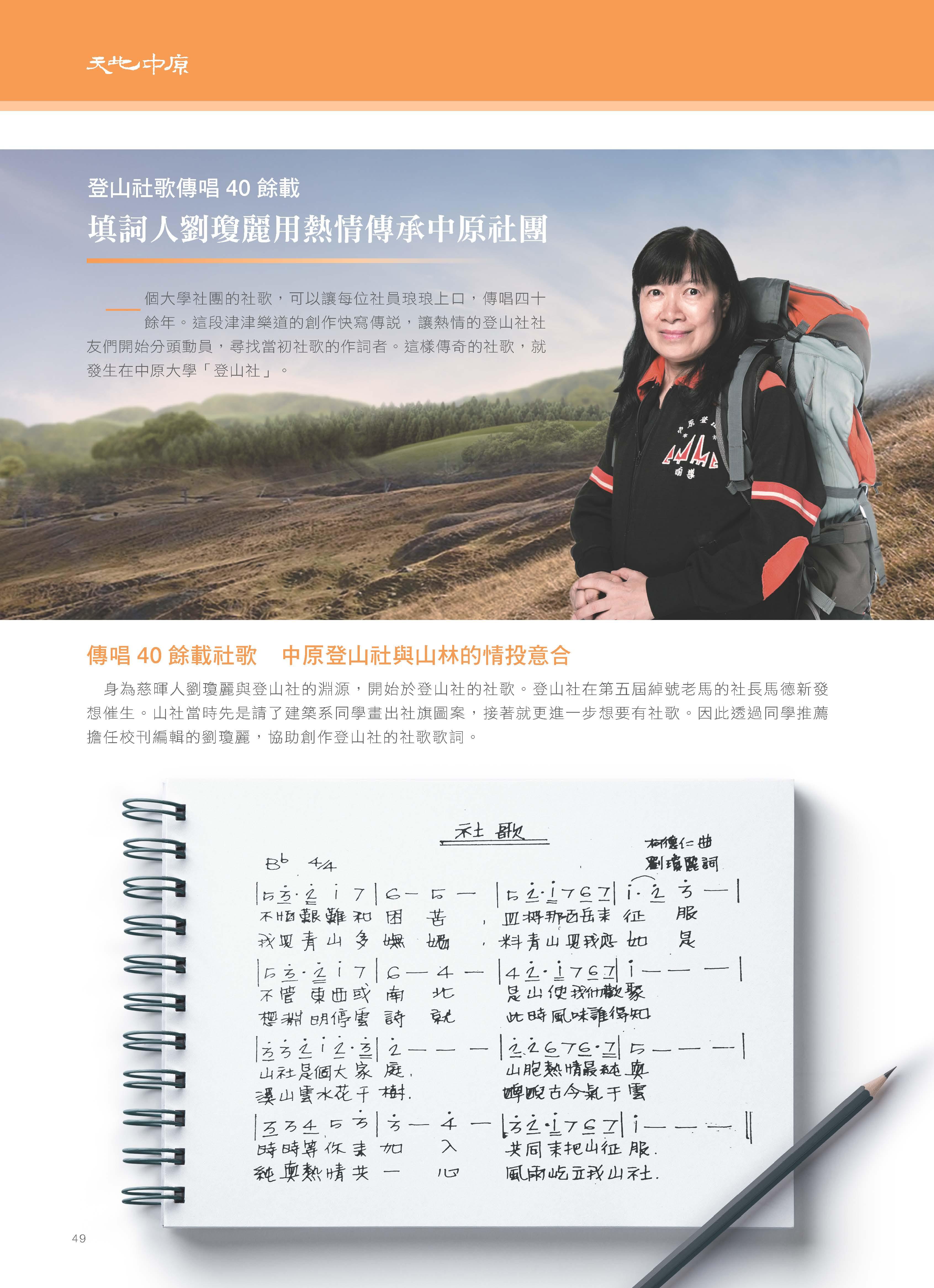 登山社歌傳唱40餘載 填詞人劉瓊麗用熱情傳承中原社團