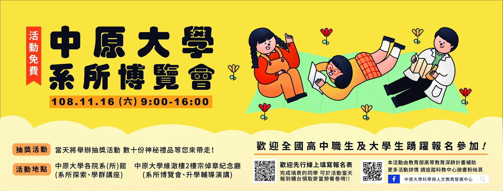 108年11月16日(六)中原大學系所博覽會