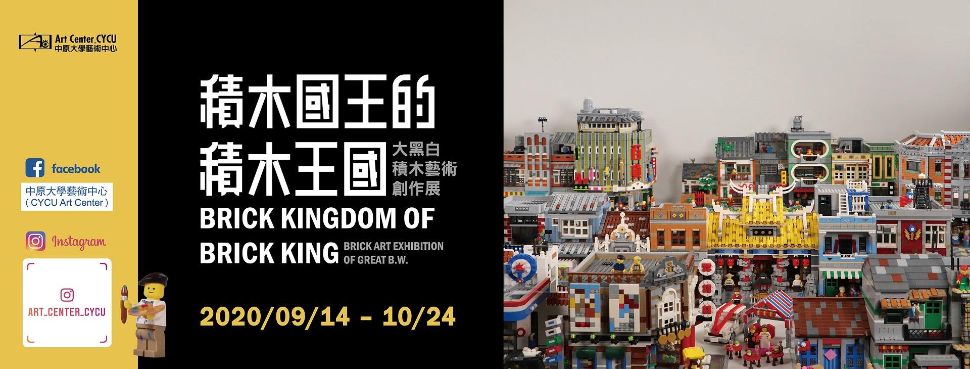 積木國王的積木王國─大黑白積木藝術創作展