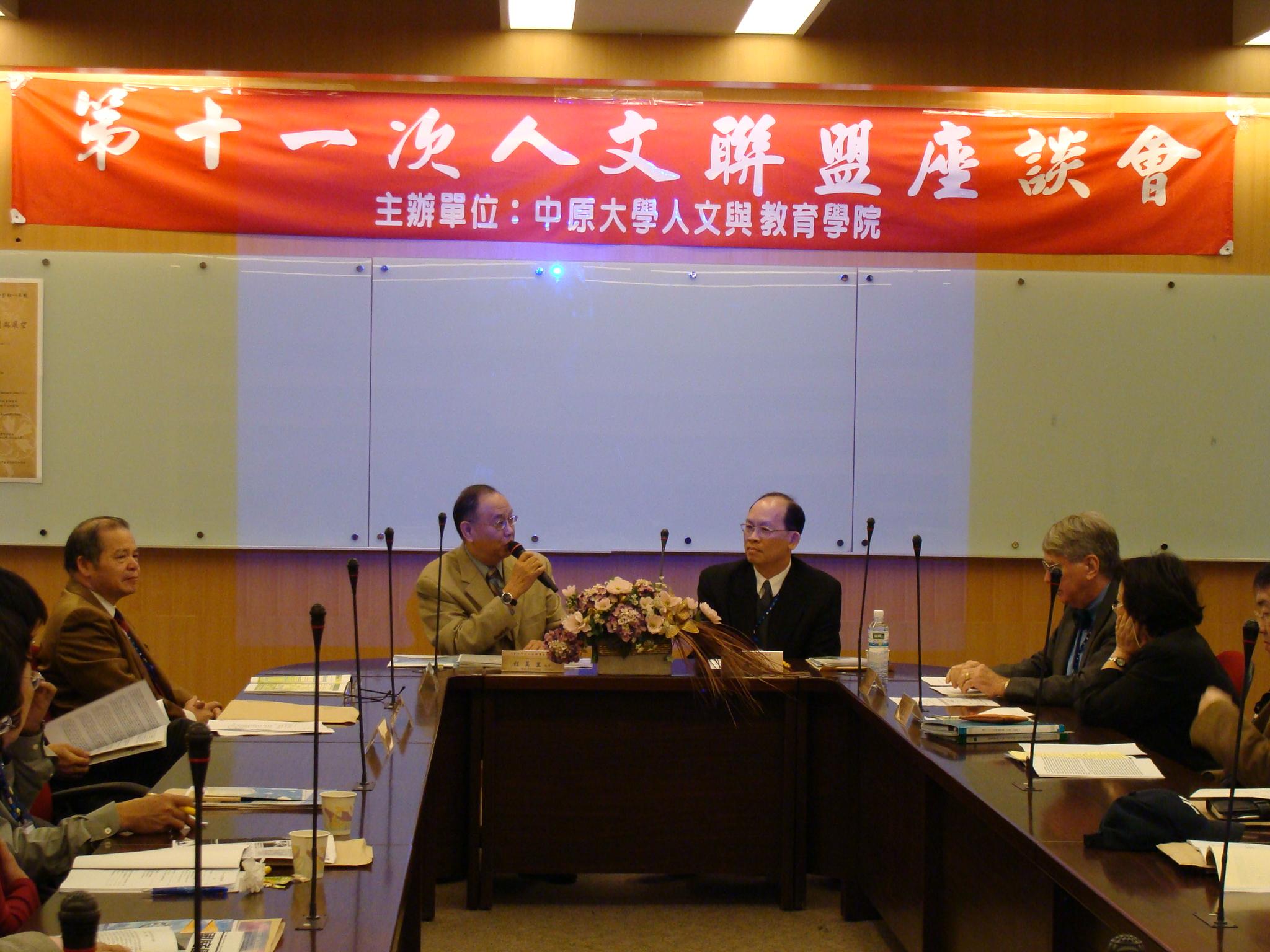 中原大學邀各大學人文教師 探討「人文學院在當前大學的問題與展望」