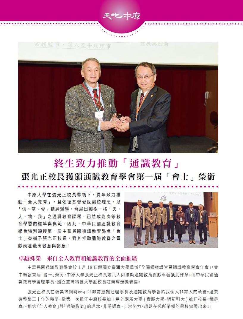 終生致力推動「通識教育」 張光正校長獲頒通識教育學會第一屆「會士」榮銜