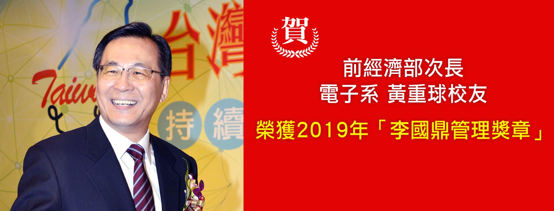 電子系校友黃重球理事長獲頒2019年中華民國管理科學學會「李國鼎管理獎章」